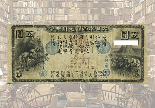 古いお札・近代紙幣