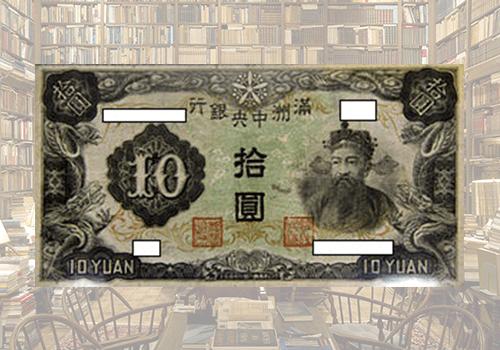 在来銀行券・在外紙幣