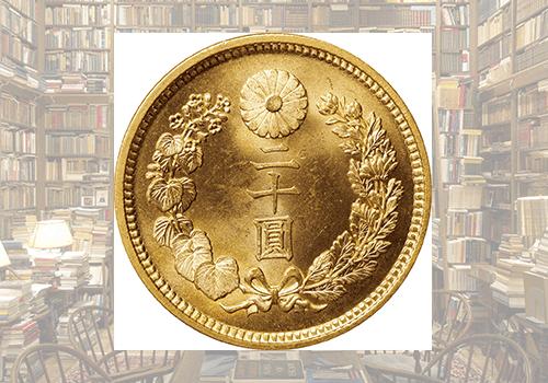記念硬貨・プレミア貨幣・プルーフセット(昭和~平成)