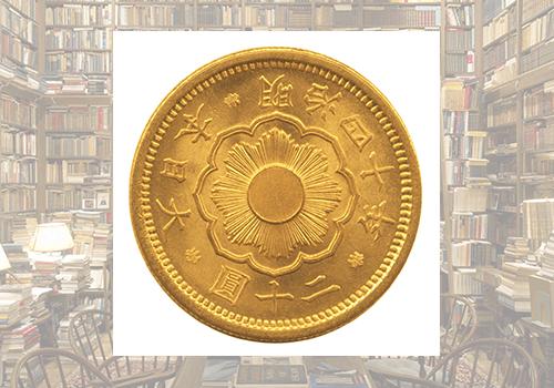 近代貨幣・プレミア硬貨(明治時代~大正時代