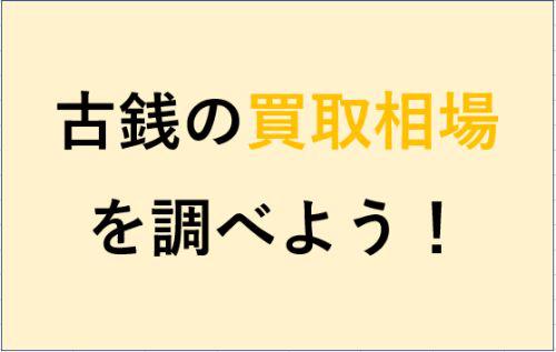 【2019年版】古銭の買取相場一覧
