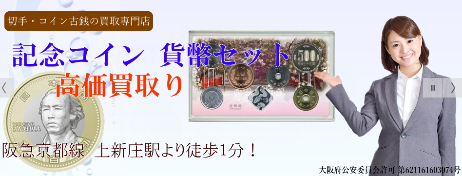 あいきスタンプコイン