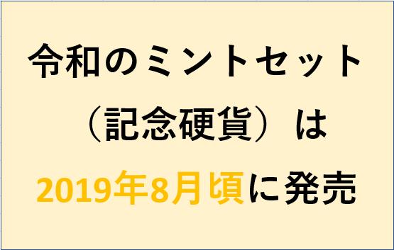 令和のミントセット(記念硬貨)は2019年8月頃に発売