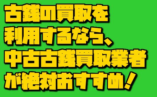 古銭の買取を利用するなら、中古古銭買取業者が絶対おすすめ!