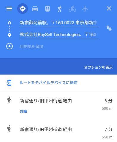 新宿御苑駅からバイセル東京本社までのアクセス