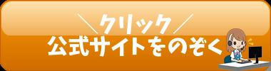 CVボタン0212